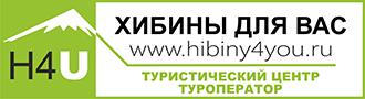 Хибины для Вас - горнолыжные хибины, проживание в Кировске, экскурсии по заполярью